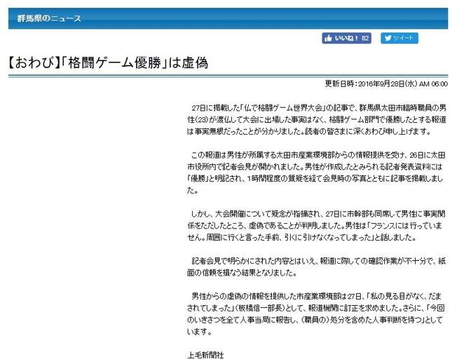 「報道は事実無根だったことが分かりました」上毛新聞がHPに謝罪文を掲載(写真は同紙HPのスクリーンショット)