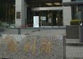 ファンクラブ除名は「社会的制裁」 福山雅治宅「侵入」事件の判決理由が話題