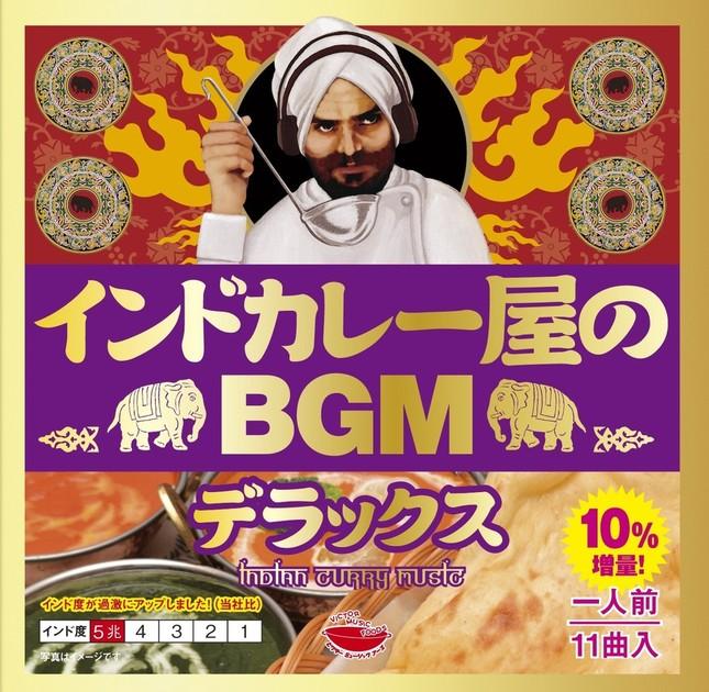 インドカレー屋でかかっている「謎」のBGMを集めた最新作!