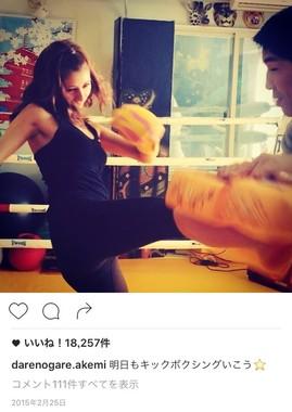 ダレノガレさんはキックボクシング中の動画をアップしている(写真は2015年2月25日投稿のスクリーンショット)