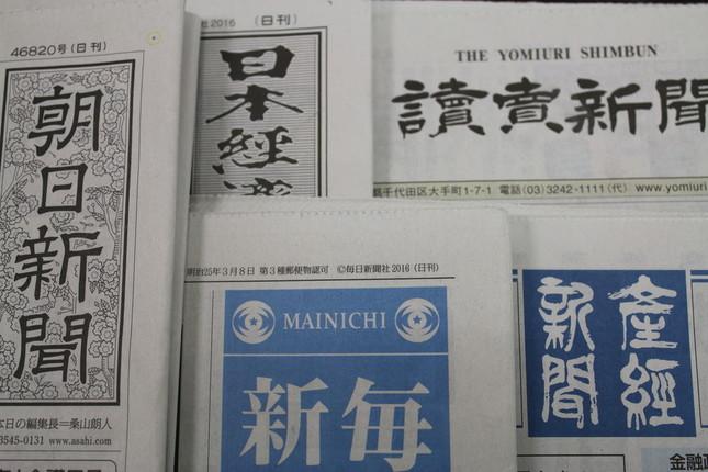 新聞各紙の社説を比較した。