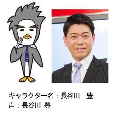 長谷川さんは本人名キャラクターの声優を担当すると発表されていたが…(9月2日発表のニュースリリースより)
