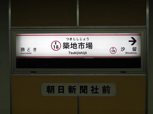 築地市場駅の駅名変更はなさそう?(Wikimedia Commonsより)