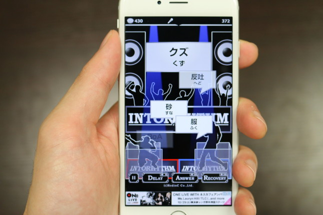 BGMに乗って韻を踏むアプリ「イントリズム」