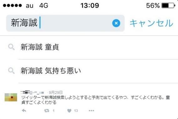 「新海誠」と打ち込めば「童貞」「気持ち悪い」の予測ワードが並ぶ(写真はツイッターのスクリーンショット:編集部で一部加工)