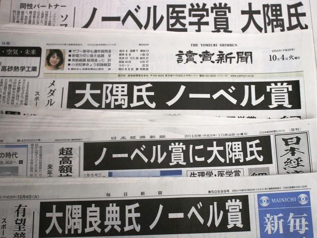 受賞のニュースは翌日の朝刊1面を飾った。