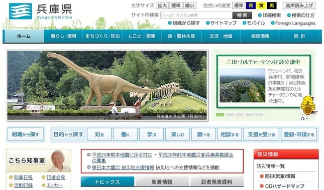 兵庫県の「青少年愛護条例」にはだ液等の売買禁止が明記されている(写真は県の公式HPのスクリーンショット)