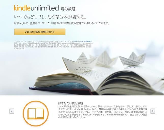 「Kindle Unlimited」のウェブサイト。月額980円の読み放題サービスだ