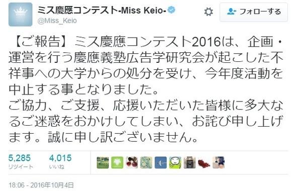 2016年の「ミス慶應コンテスト」中止を知らせる主催者のツイート。未成年の飲酒が主な原因で「広告学研究会」が大学側から解散を命じられた