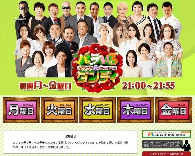 「バラいろダンディ」公式サイトからは長谷川さんの写真が消え、降板のお知らせが掲載された(画像は公式サイトのスクリーンショット)