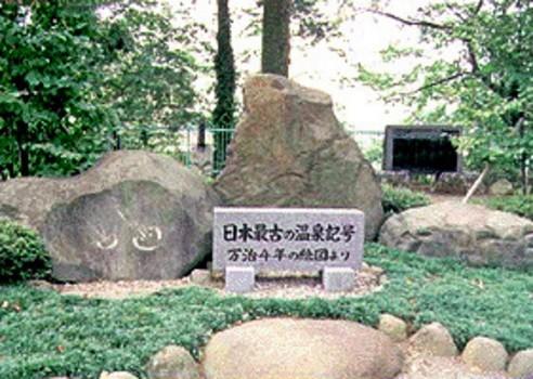 磯部温泉には「温泉記号発祥の地」を示す石碑がある(写真は安中市HPから)。