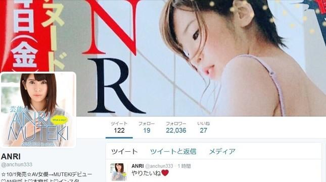 新たに開設した「ANRI」名義のツイッター