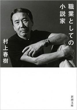 村上春樹氏の著書「職業としての小説家」(新潮社)