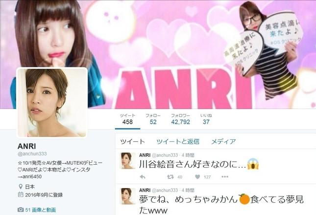 坂口杏里さんはAV転身に伴い「ANRI」名義でアカウント立ち上げた(画像は公式ツイッターのスクリーンショット)