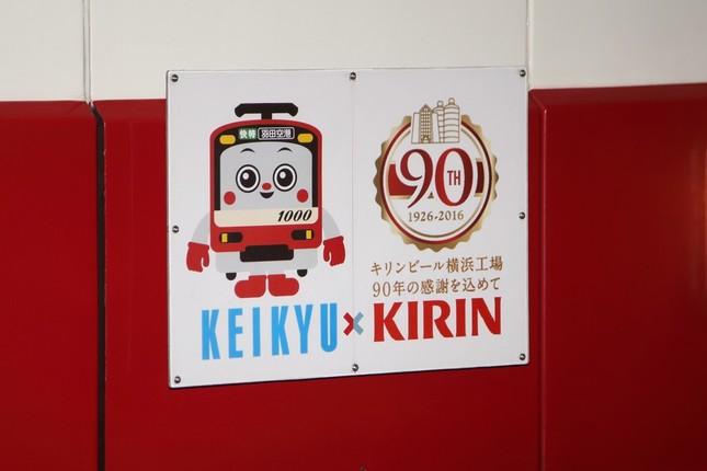 「ビール電車」は特別ヘッドマークつきで運行された