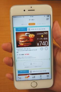 アプリで配信されるクーポン(写真はイメージ)