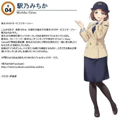 修正前の「駅乃みちか」(「鉄道むすめ」の公式サイトより)