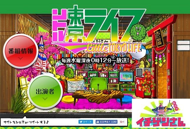 ジャニーズWESTが出演するテレビ番組「リトル東京ライフ」(テレビ東京系)の公式サイト