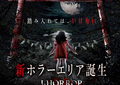 日本人形はやはり怖いのか USJホラー展示に大抗議した「業界」