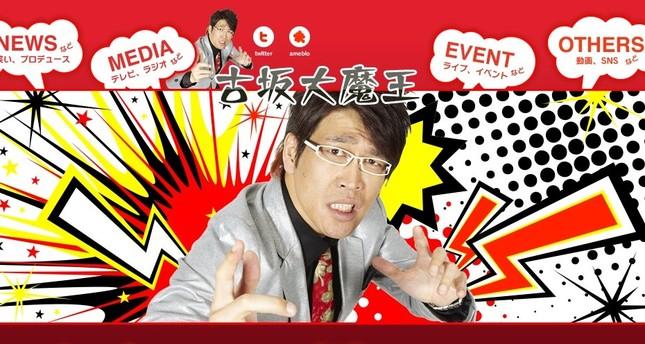 こちらが古坂大魔王さん(画像は公式サイトより)