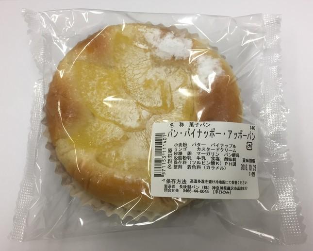 これがパン・パイナッポー・アッポーパン(画像は長後製パン提供)