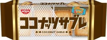 発売51年目のココナッツサブレ、「小分け」になって新登場