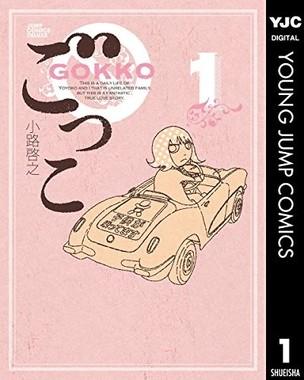 『ごっこ 1 』(ヤングジャンプコミックスDIGITAL)(集英社)