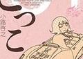 漫画家の小路啓之さん事故死に悼む声 『ごっこ』『犯罪王ポポネポ』