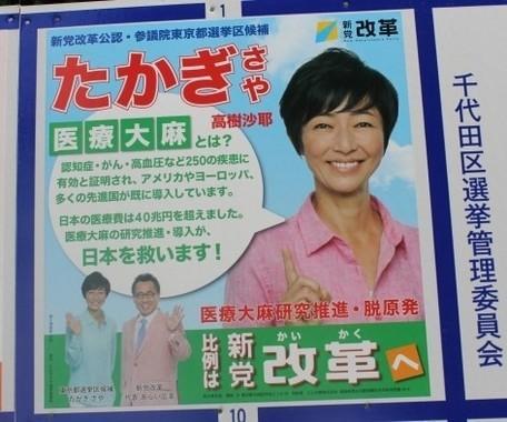 高樹沙耶(本名・益戸育江)容疑者の逮捕は多方面に波紋を広げている。写真は高樹容疑者が出馬した参院選ポスター(2016年7月撮影)