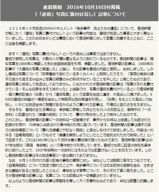 日本テレビは抗議の主旨をHPに掲載(画像はNNNドキュメント公式サイト)