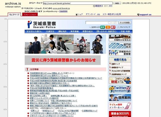 茨城県警が注意を呼びかけた「魚拓サイト」