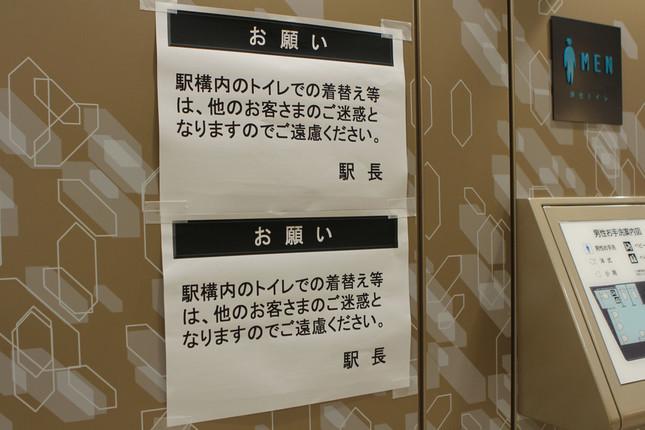 渋谷駅構内のトイレには「着替え禁止」の貼り紙