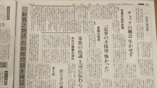 10月30日付の東京新聞に掲載された検証記事紙面の一部