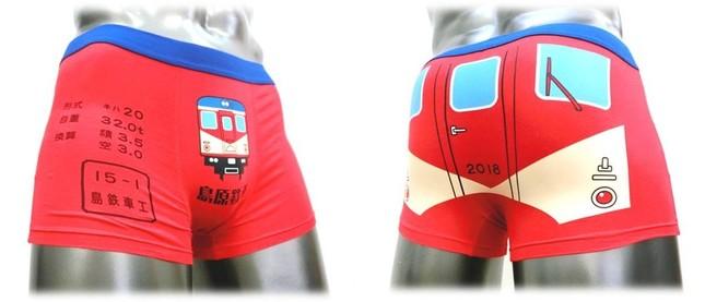 ド派手な赤パンツ(島原鉄道提供)