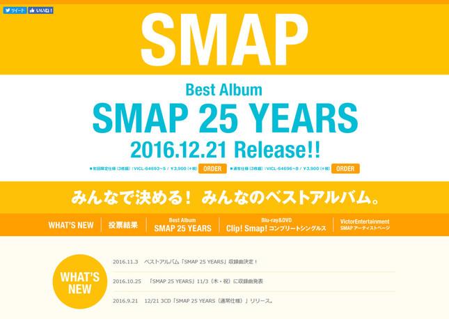 「SMAP 25 YEARS」特設サイト