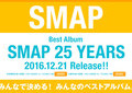 SMAPファン投票トップは意外な曲 「すれ違い乗り越えて」祈りは届くか