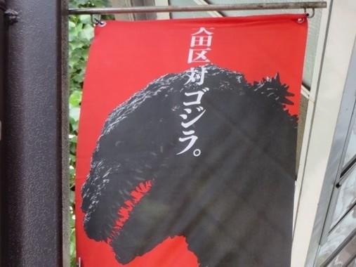 蒲田周辺に掲げられているシン・ゴジラの旗(2016年9月2日、Jタウンネット編集部撮影)