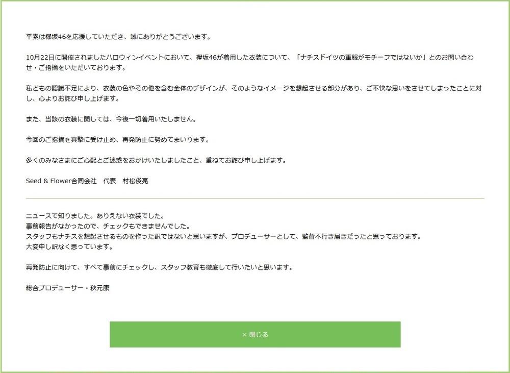欅坂46「ナチス風」衣装
