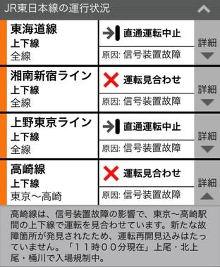「新たな故障個所発見」の知らせに落胆の声が広がった(写真はJR東日本の運行情報)