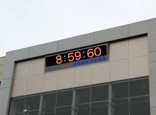 うるう秒で挿入される「59分60秒」