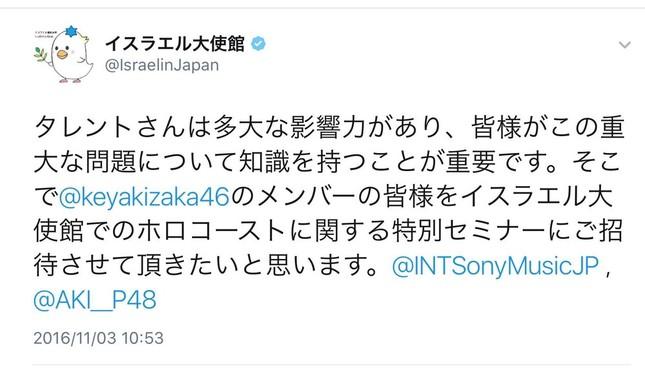 波紋を呼んだ在京イスラエル大使館のツイート。後の取材では「セミナーへの招待」という文言は消えた