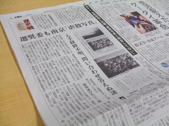 11月6日付の産経新聞朝刊