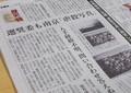 「南京事件『虐殺写真』と選出理由に明記」 日テレ側の抗議に産経が反論