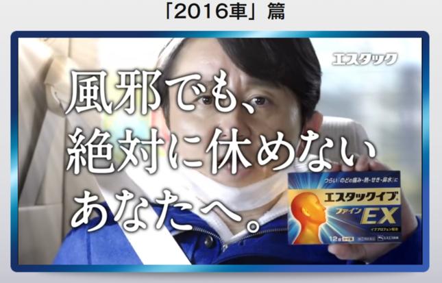 有吉さんは2年連続でCMを担当(写真はエスエス製薬HPのCMギャラリーから)