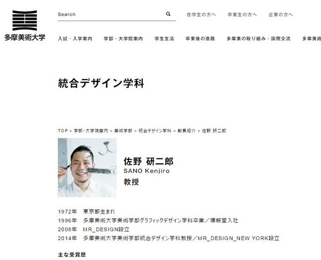 大学ホームページには、教員として佐野研二郎氏の名前が載っている