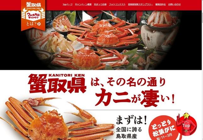 鳥取県の「ウェルカニキャンペーン」サイト