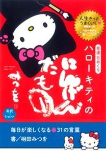 「ハローキティ×相田みつを」日めくり、売れ行きは6万5000部にのぼる