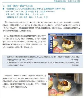 テロップ修正を報告(NHKホームページから)