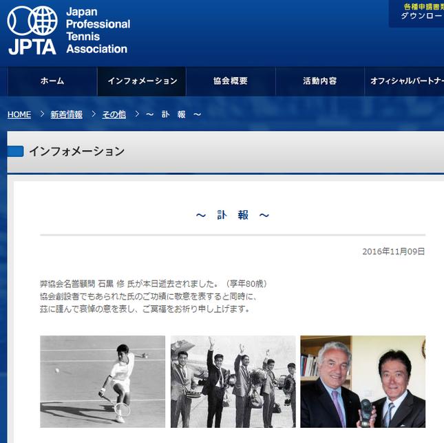 プロテニス協会ホームページに載った石黒修さんの訃報