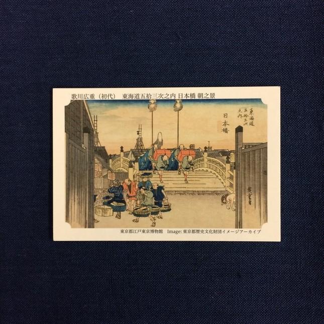 懐かしの「東海道五拾三次カード」(画像は永谷園提供)
